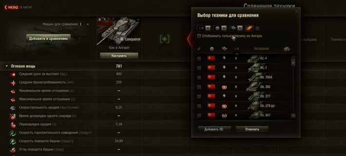 Поиск любого танка в списке