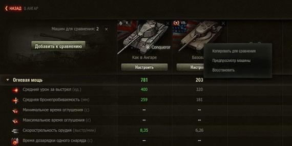 опция восстановления танка