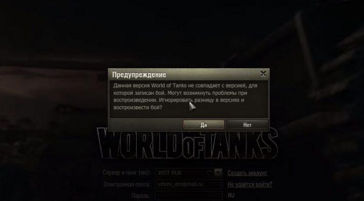 предупреждение при попытке воспроизведения реплея другой версии игры