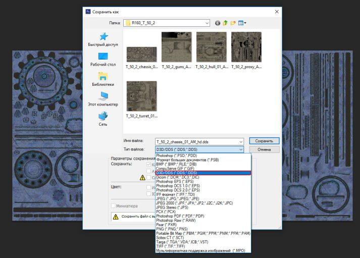 сохранение текстуры танка в фотошопе