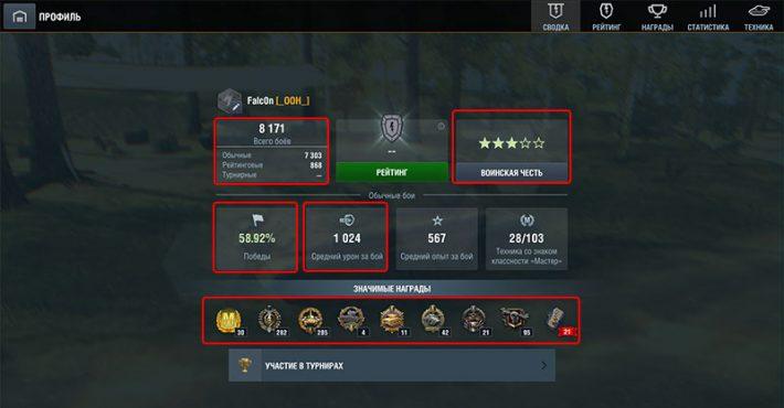 wot blitz профиль в игре
