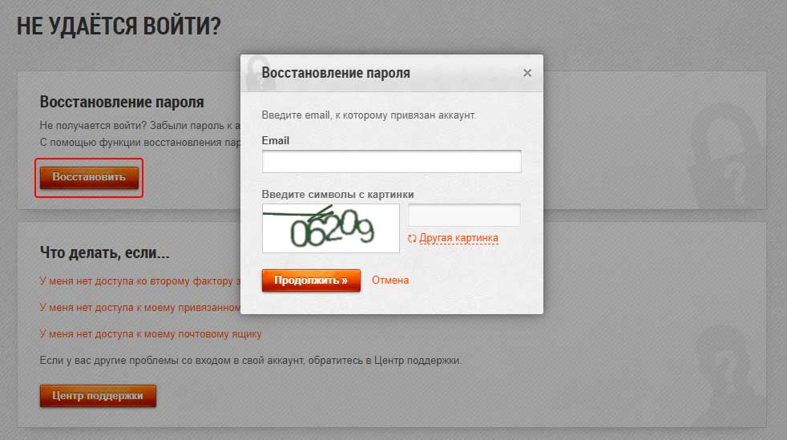 форма восстановления пароля по почте wot