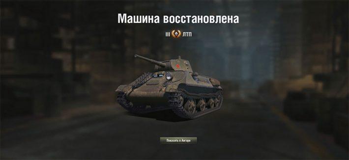 танк восстановлен