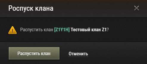 Подтверждение удаления клана в World of Tanks