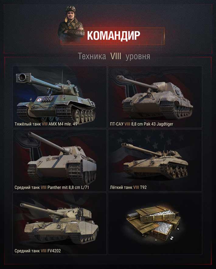 Реферальные танки командиру
