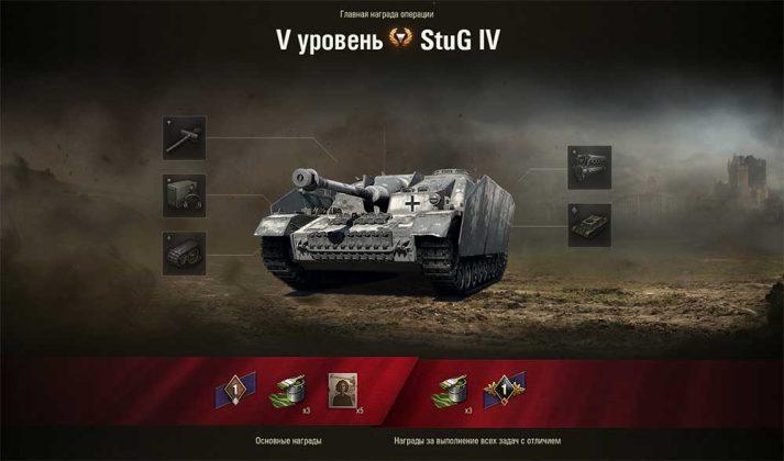 Интерфейс сборки танка