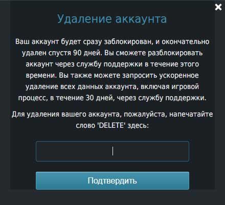 как удалить свой аккаунт в вар тандер