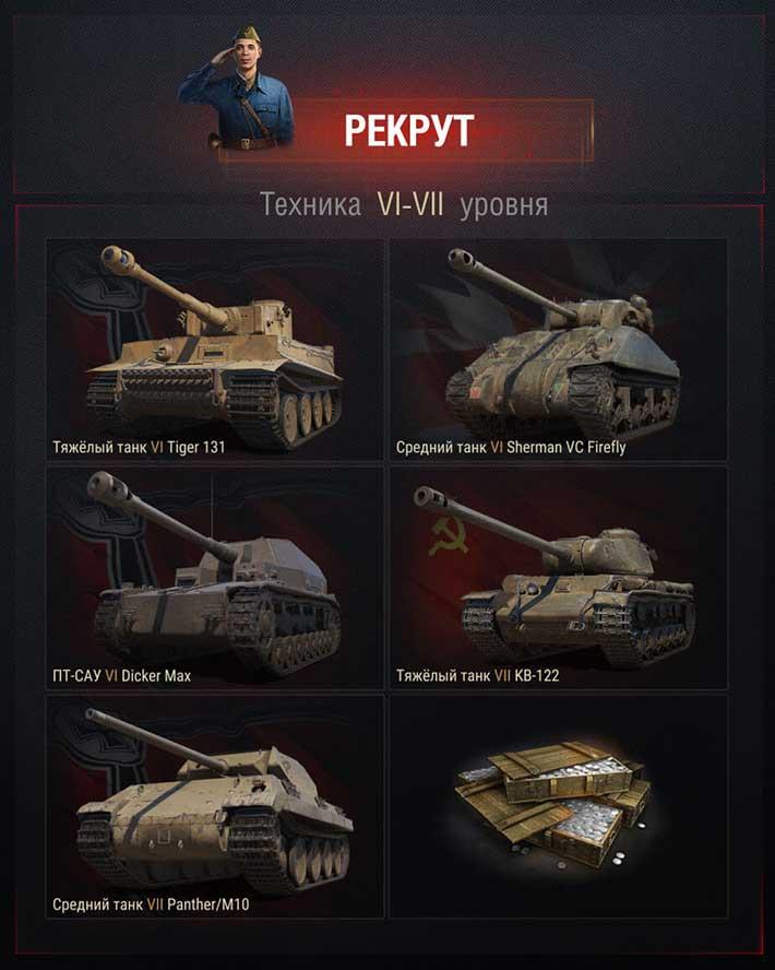 Реферальные танки рекруту