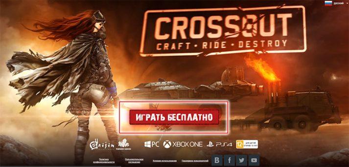 """Кнопка регистрации Crossout - """"Играть бесплатно"""""""