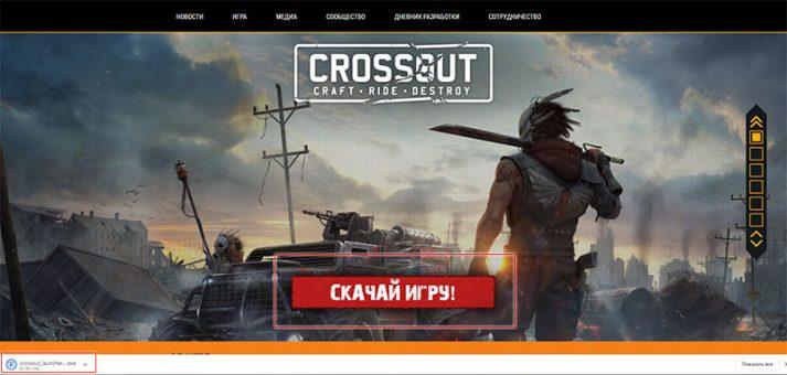 Кнопка скачивания Crossout