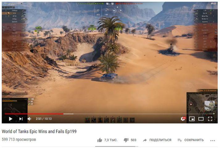Пример видео про танки на YouTube