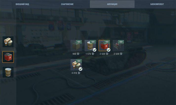 Амуниция КВ-1С