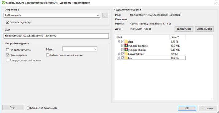 Дистрибутив Crossout из торрент-файла
