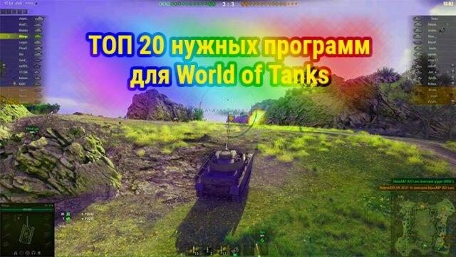 🏆 ТОП 20 нужных программ для World of Tanks на ПК и мобильные устройства