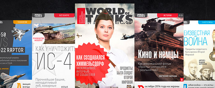 World of Tanks Magazine