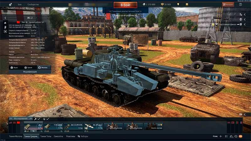 War Thunder - модули и экипаж танка