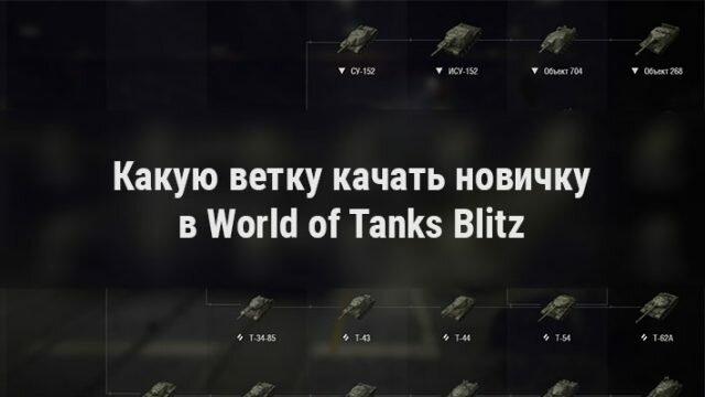 Какую ветку качать в WOT Blitz новичку – Лучшие варианты развития для начинающих танкистов