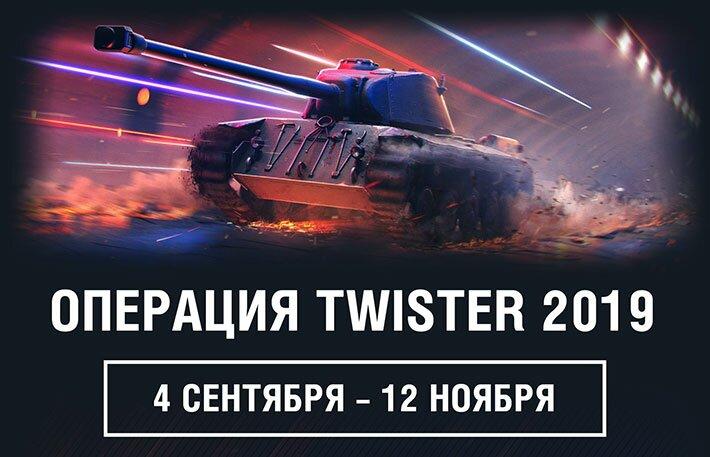 Операция Twister 2019 в WOT Blitz