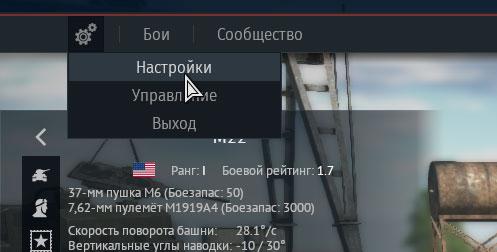 Настройки War Thunder