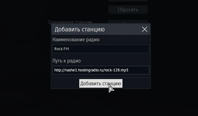 Добавление радиостанции в War Thunder