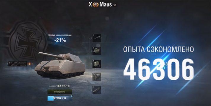 Исследование танка за чертежи