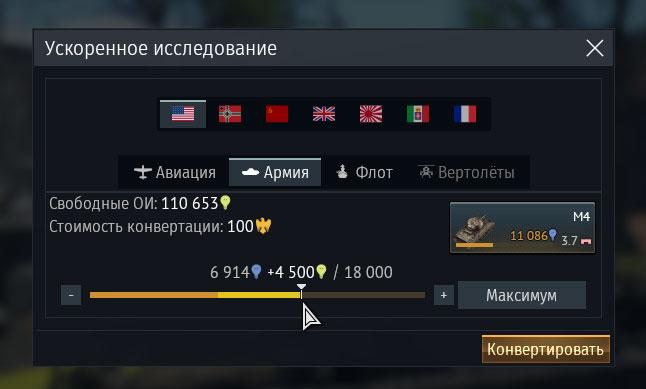 Свободный опыт в War Thunder
