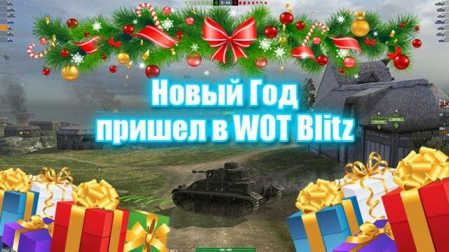 WOT Blitz дарит премиум танки за участие в новогоднем событии