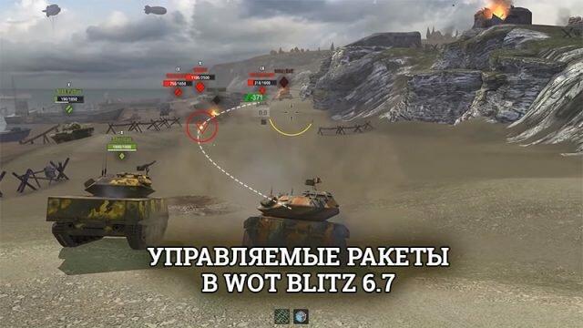 В WOT Blitz 6.7 добавили управляемые ракеты и новые имбовые танки