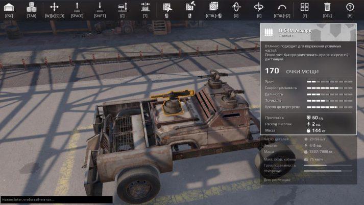 Установите оружие на кабину