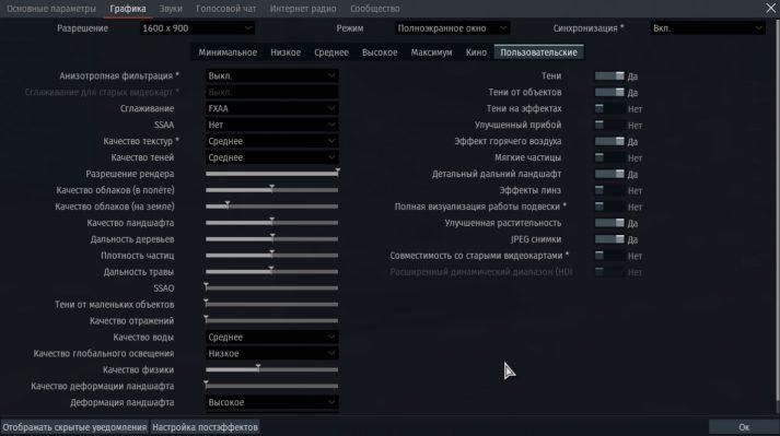 War Thunder - настройки для красивой графики на слабом пк