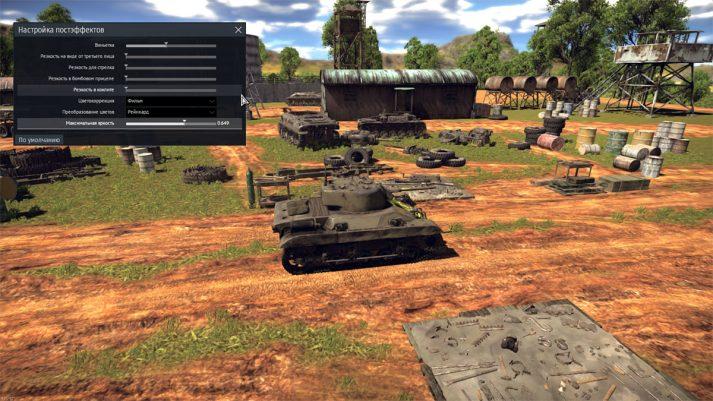 War Thunder - настройки постэффектов для яркости и насыщенности