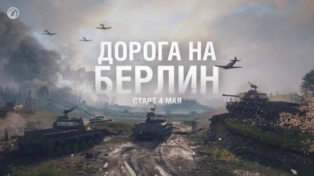 В WOT началось событие «Дорога на Берлин» — уникальный премиум-танк VII ранга и трофейное оборудование в награду