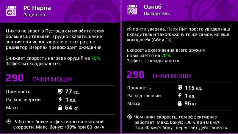 Перки фиолетового радиатора и охладителя