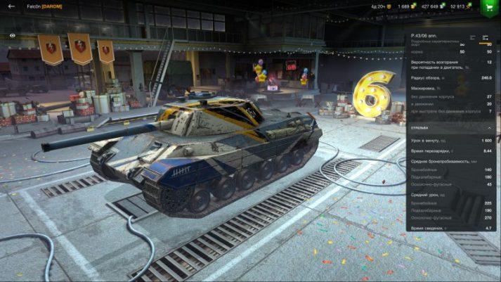 Коллекционный танк