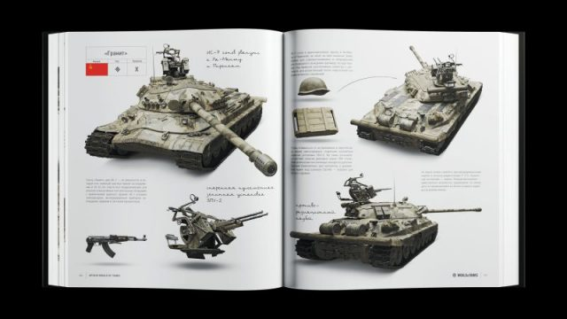 Wargaming выпустит артбук World of Tanks